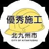 優秀施工(北九州市)