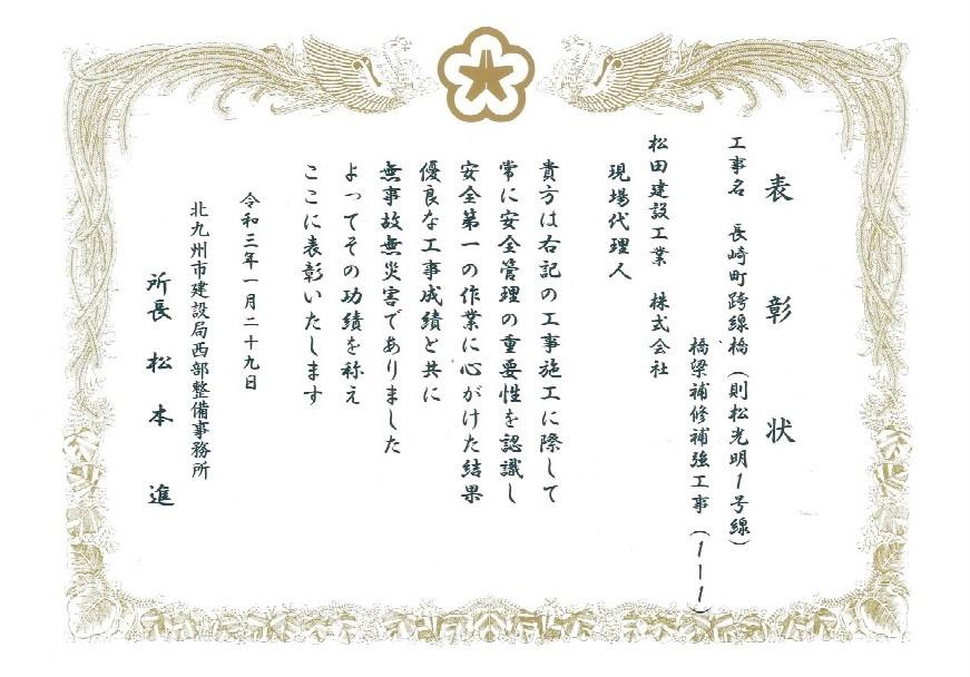 表彰状(無事故無災害HP用)修正.jpg