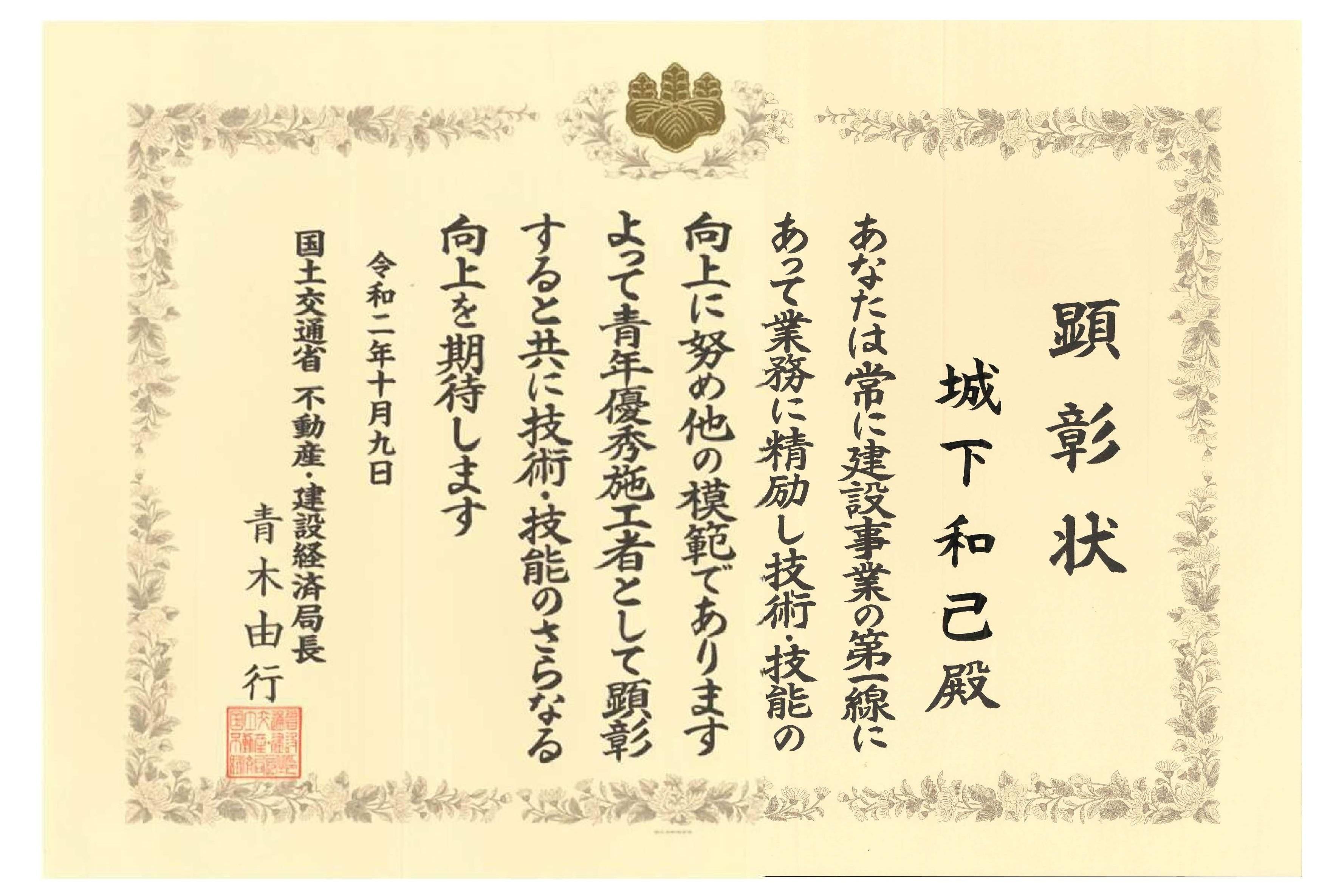 顕彰状(城下和己).jpg