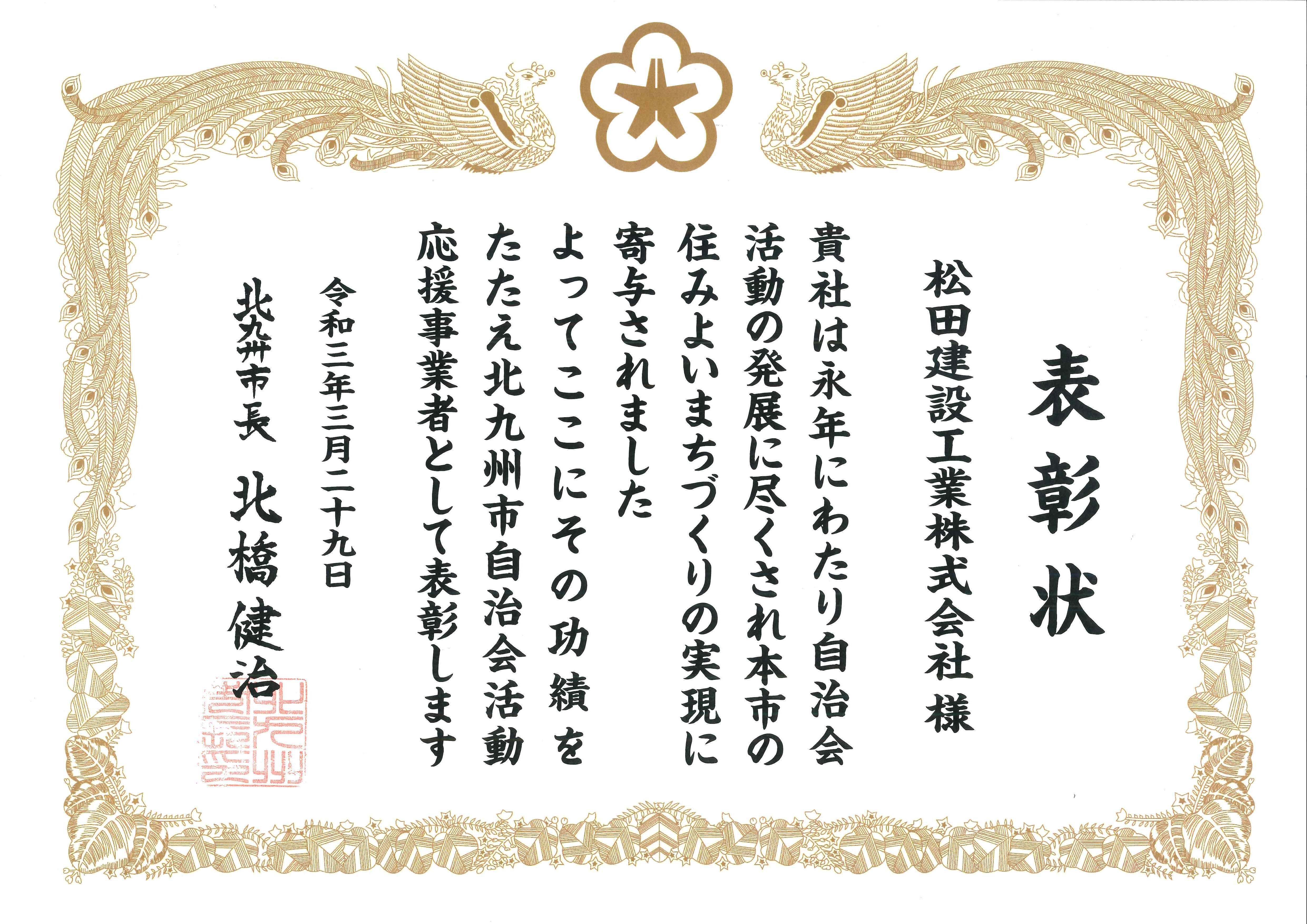 自治会活動応援事業者表彰.jpg
