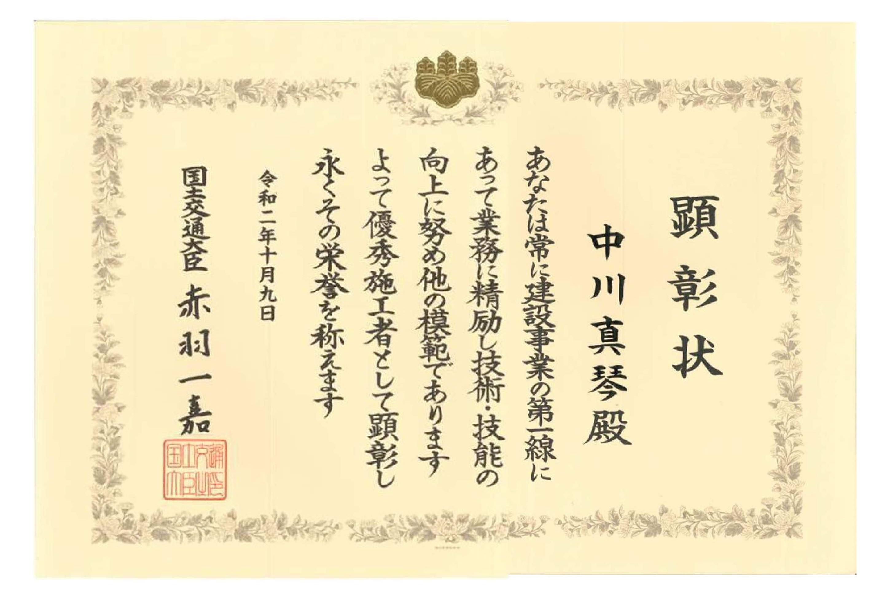 顕彰状(中川真琴).jpg